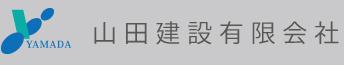 山田建設有限会社